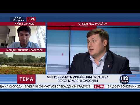 Зекономлені субсидії: чи повернуть українцям гроші. Коментар Олега Осуховського