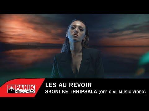 Les Au Revoir - Σκόνη και Θρύψαλα - Official Music Video