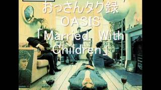 おっさんタク録 oasis「Married With Children」