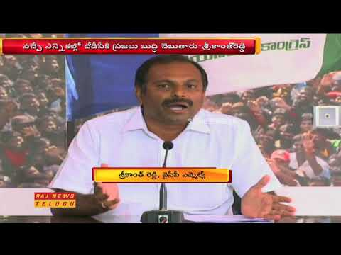 YCP MLA Srikanth Reddy Fires On AP Government over Benami Property || Raj News