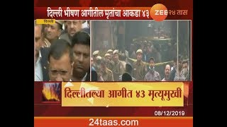 Delhi | CM On Massive Fire In Anaj Mandi
