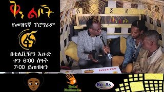 Ethiopia- Qin Leboch Tv Show At Fasica Beale On Fana Tv