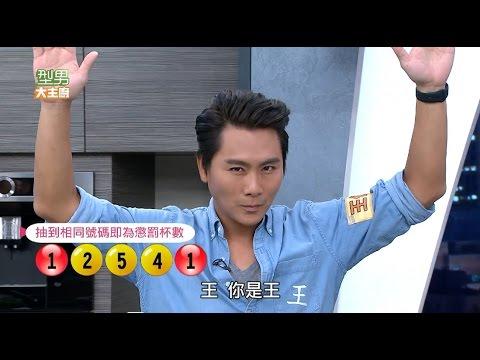 台綜-型男大主廚-20161103 『王仁甫』誓言終結城哥完勝紀錄?!
