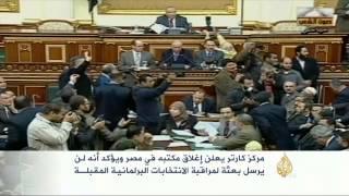 مركز كارتر يعلن إغلاق مكتبه بمصر