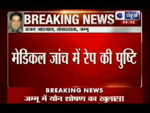 India Shamed : Six Mentally Ill Girls Raped In Jammu video
