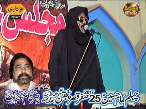 Zakir 3 Majlis 25 Safar 2017 Jhang Sadar bani zakir zargham abbas bukhar