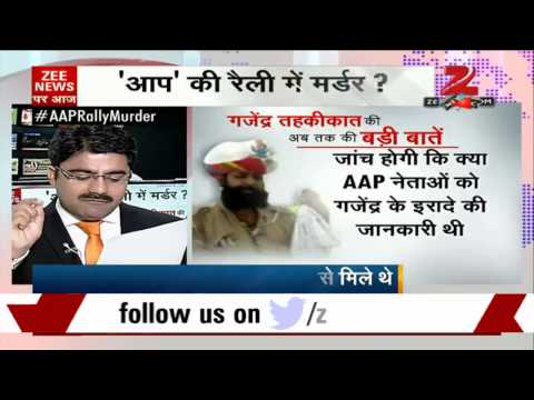 AAP provoked Gajendra to commit suicide, says Delhi Police FIR