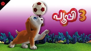 Pupi 3 ♥ full malayalam cartoon movie for children ★ full HD