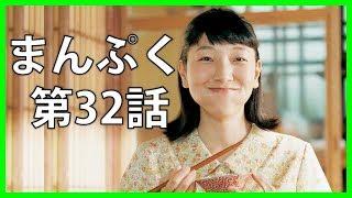 連続テレビ小説 まんぷく 第32話