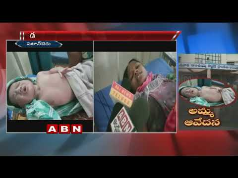 Children Exchange in Patancheru Govt Hospital | Hyderabad