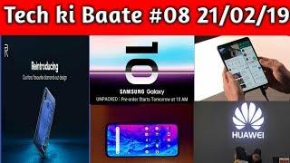 Tech ki Baate,Realme 3 details,Samsung s10 launch,oneplus7,samsung foldable phone,Huawai 5g testing