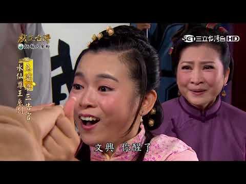 台劇-戲說台灣-水仙尊王系列-惡婆婆三告官-EP 03