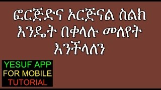 FAKE MOBILE Warning By Yesuf Guben