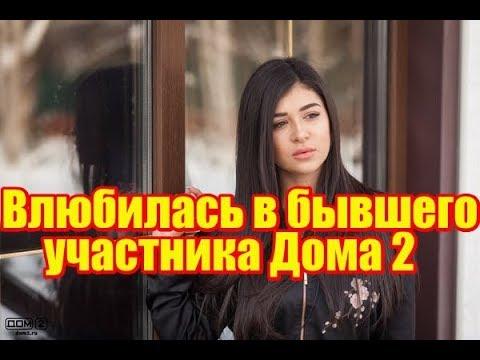 Ивана Дилова влюбилась в бывшего участника. Дом2 новости и слухи раньше эфира