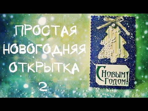 Новогодняя открытка мк своими руками