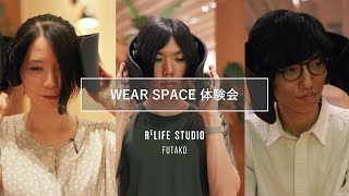 WEAR SPACE体験会 with TENTONTO  -FUTURE LIFE FACTORY by Panasonic Design-