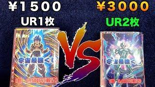3万円ずつ買ったらどっちがいいの当たる?【SDBH】