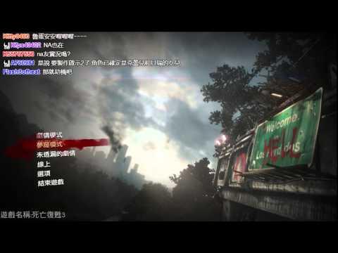 【魯蛋】PC-死亡復甦3 連線模式 with Natsuya (part1)