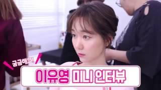 '봄의 여신' 이유영의 미니 인터뷰