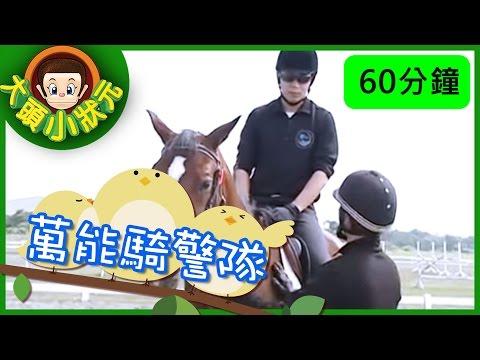 台灣-大頭小狀元-EP 014 騎警隊 、 動物保姆