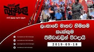 Neth Fm Balumgala  2019-09-18