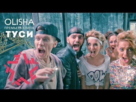 OLISHA Туси retronew