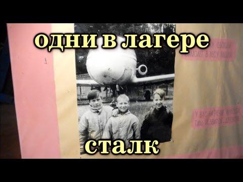 ЗАБРОШЕННЫЙ ЛАГЕРЬ ЯРТЕЛЕКОМА (СТАЛК) часть 1/abandoned children's camp in Russia in  the forest