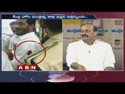 Discussion | YS Jagan Assault Case | CM Chandrababu writes letter to PM Modi | Public Point | Part 2