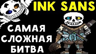 Undertale Ink Sans - САМАЯ СЛОЖНАЯ ИГРА ЗА ВСЮ ИСТОРИЮ UNDERTALE