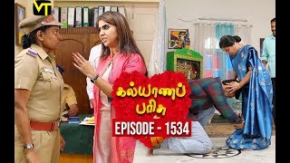 KalyanaParisu 2 - Tamil Serial | கல்யாணபரிசு | Episode 1534 | 21 March 2019 | Sun TV Serial