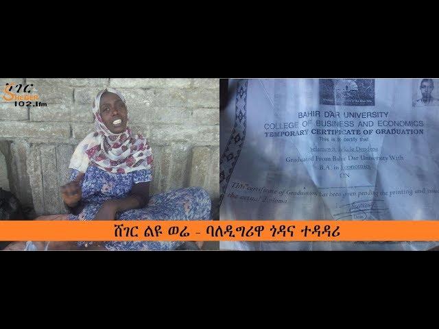 Ethiopia: Touching Story Of Homeless Woman Who Has Bachelor Degree | Sheger Liyu Were