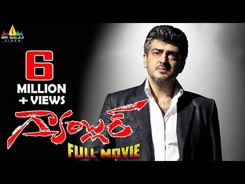 Gambler Telugu Full Movie || Ajith Arjun Trisha Anjali || With...