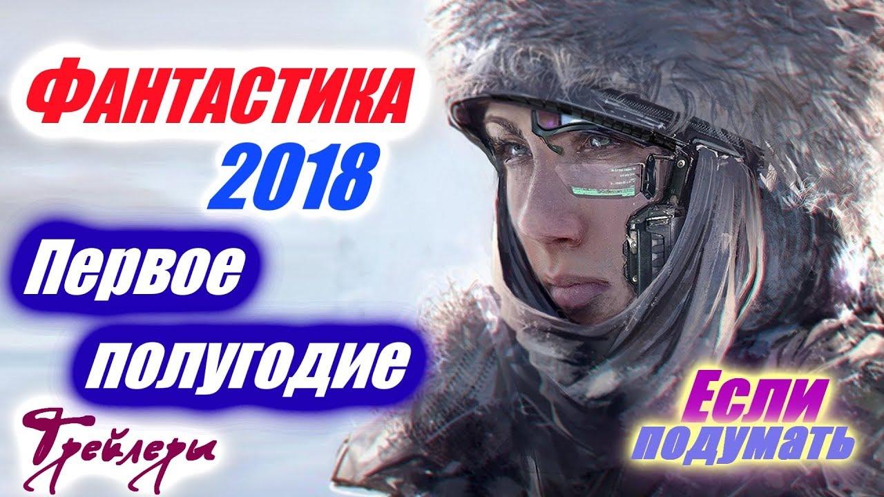 Фильмы 2018 пастка