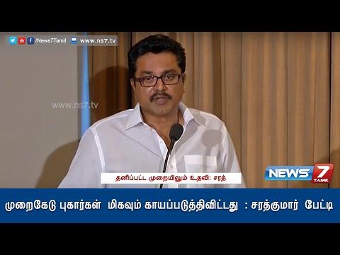 "Sarathkumar emotional speech, ""allegations hurt me deeply"" 1/3 | News7 Tamil |"