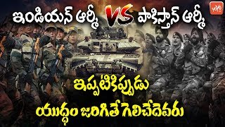 Indian Army Vs Pak Army Comparison in Telugu | Indian Military | Pakistan Military