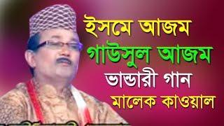 ইছমে আযম গাউসুল আযম | Malek Qawwal | Vandari Song | Azmir Music | 2017
