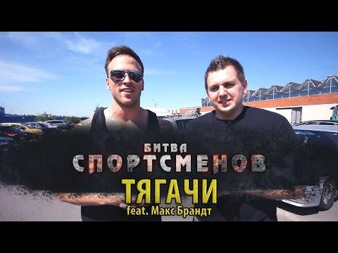 Тягачи feat. Макс Брандт/Битва спортсменов S01E06