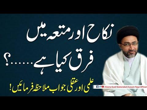 Nikkah Aur Mutta me kya Farq hain? by Allama Syed Shahenshah Hussain Naqvi