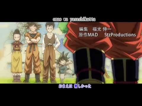 【MAD】Dragon Ball Kai Opening 2- 『Omae Dattanda』