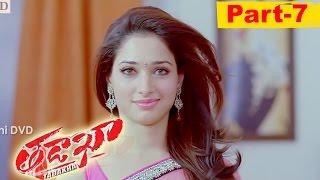 Tadakha Telugu Full Movie Part 7    Naga Chaitanya, Sunil, Tamannaah, Andrea Jeremiah