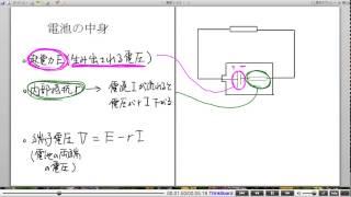 高校物理解説講義:「直流回路」講義3