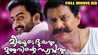 Kalimannu - Malayalam Full Movie |  Meerayude Dukhavaum Muthuvinte Swapnavum  - Pritviraj, Jagathi Sreekumar