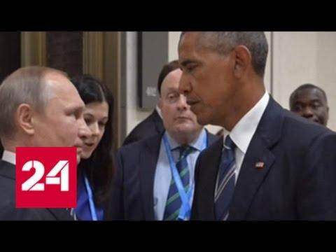 G20: Обама подглядывал за Путиным и Эрдоганом