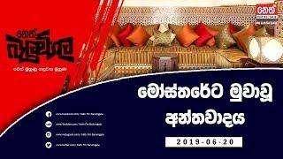Neth Fm Balumgala  2019-06-20
