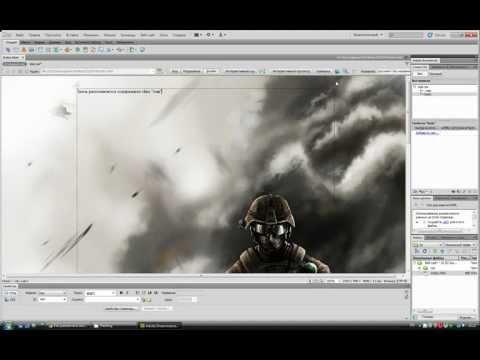 Уроки по Dreamweaver - видео