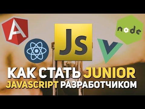 Как стать Junior JavaScript разработчиком