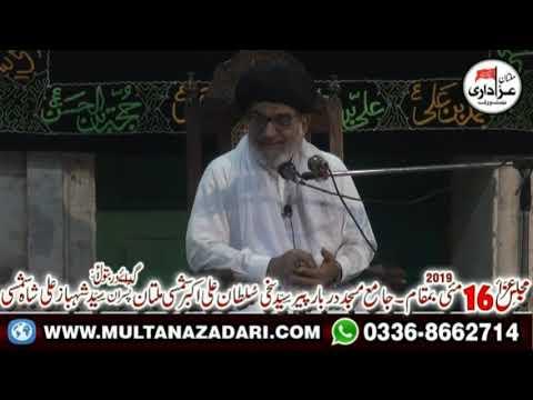 Allama Syed Muhammad Taqi Naqvi I Majlis 10 Ramzan 2019 I Shia Miani Multan