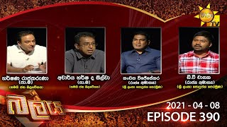 Hiru TV Balaya | Episode 390 | 2021-04-08