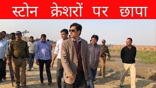 Raid on Stone Crushers- D.M. Haridwar, Deepak Rawat.