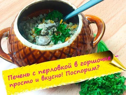 Горшочки с куриной печенью и перловкой - рецепт простой и вкусный!